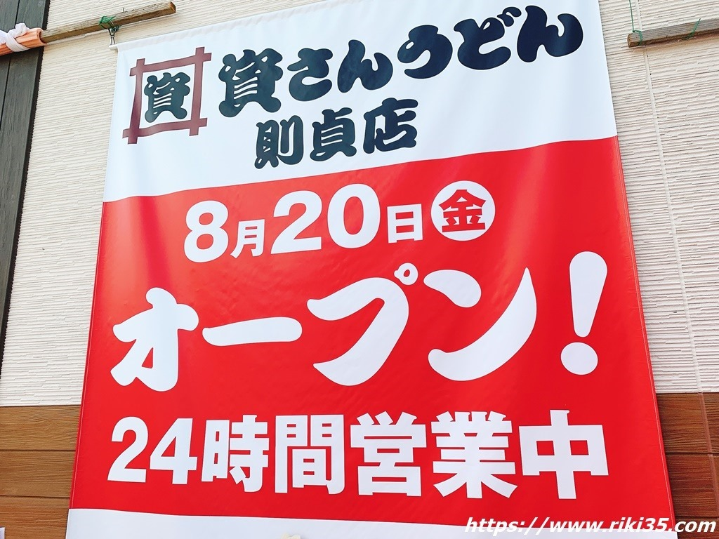 2021年8月20日オープン@資さんうどん則貞店