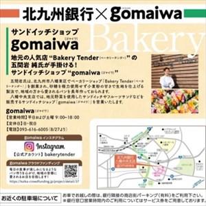 gomaiwa@八幡東区