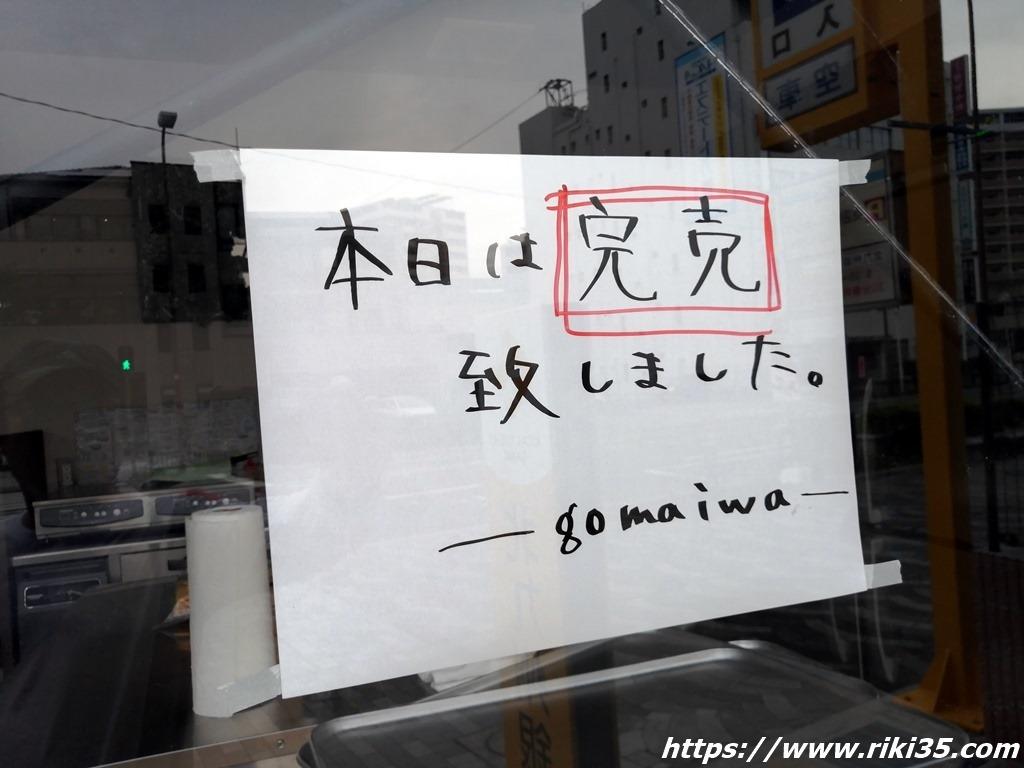 完売が続いています@gomaiwa