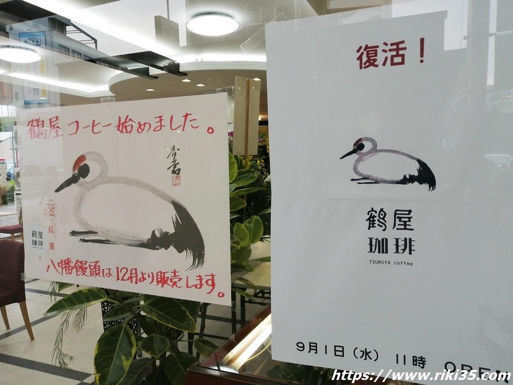 八幡饅頭の販売は12月から@鶴屋珈琲