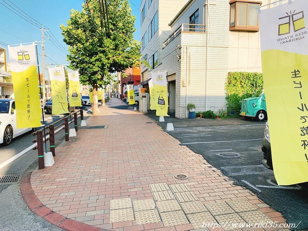 店舗前の黄色ののぼり