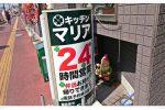 24時間営業キッチンマリア@小倉北区中津口~朝からガッツリジャンボチキンカツカレーを食す!