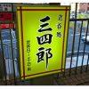 オヤジのオアシス「立呑処 三四郎」@黒崎~旨く&お安く&楽しく飲める立ち飲み屋さんです!