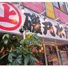 磯丸水産@北九州・小倉で昼飲み敢行~海鮮ツマミに真昼間からガッツリ飲めるのは嬉しいですね!