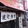 波打食堂@若松区波打町deデカ盛りチャレンジ!~ガッツリ「あんかけチャンポン大盛り」を食す。