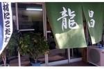 龍昌(りゅうしょう)@小倉北区中井 550円でガッツリ食べれると噂の定食屋さんです!