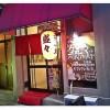 スタミナ焼専門店 盛々(もりもり)@八幡東区西本町にてびっくり亭系?ガッツリ焼肉を食す【閉店】
