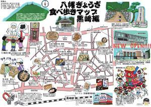 八幡ぎょうざ食べ歩きマップ黒崎編